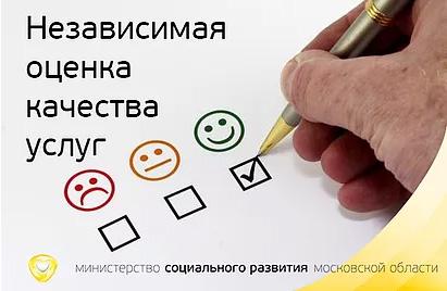 независимая оценка